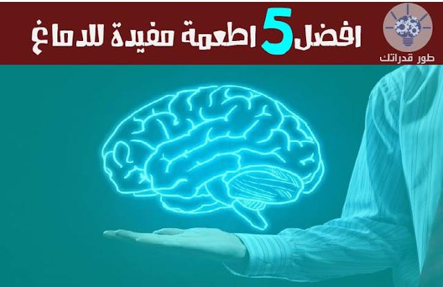افضل  اطعمة مفيدة للدماغ