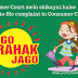 Consumer Court mein shikayat kaise  kare ? ( How to file complaint in Consumer Court?)
