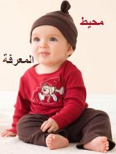 خصائص الطفل في مرحلة الطفولة المبكرة