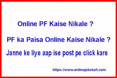 Online PF Kaise Nikale ? PF ka Paisa Online Kaise Nikale ?