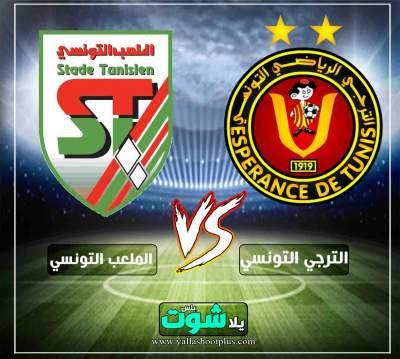 مشاهدة مباراة الترجي التونسي والملعب التونسي بث مباشر اليوم 2-3-2019 في الدوري التونسي