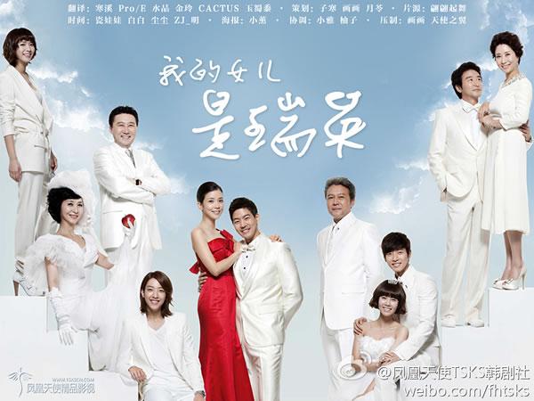 2012年韓劇 我女兒是瑞英(親愛的瑞英)線上看
