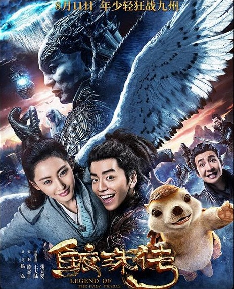 Legend of The Naga Pearls (2017) Dual Audio Hindi-Chinese
