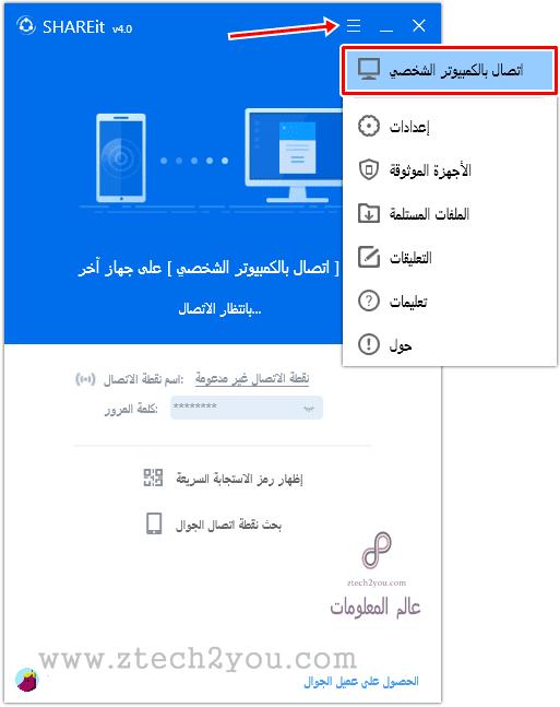 كيفية نقل الملفات بين اجهزة الكمبيوتر والهواتف بواسطة الشير ات How To Use Shareit