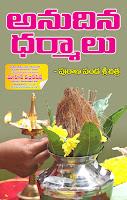 Anudina Dharmalu