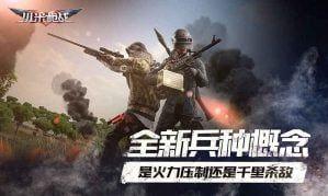 Mobile Apk Millet Shootout The Last Survivor Battlefield 4 Mobile Apk v1.15++.174626 Millet Shootout Free Download