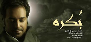 اغنية بكره راشد الماجد