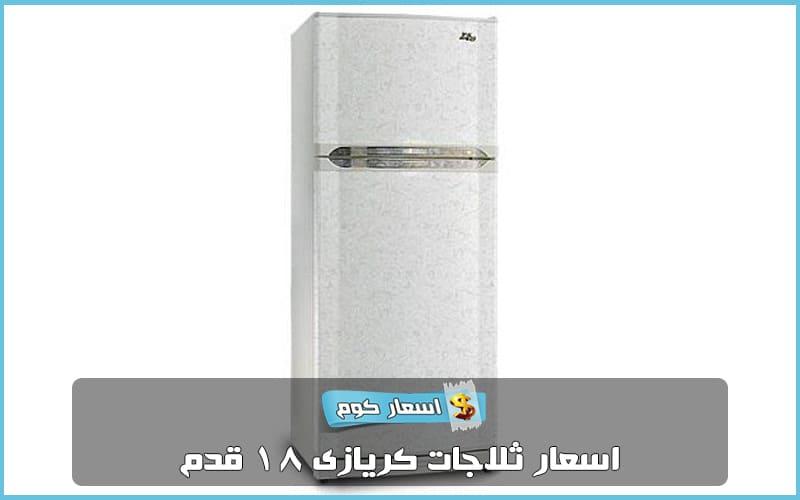 اسعار ثلاجات كريازى 18 قدم 2020 في مصر