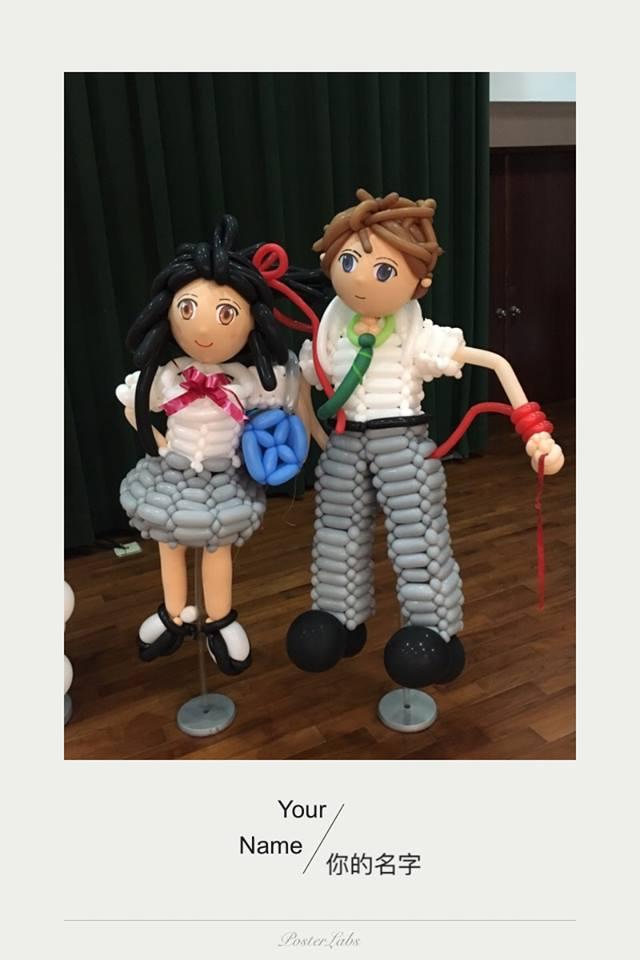 氣球人偶-你的名字