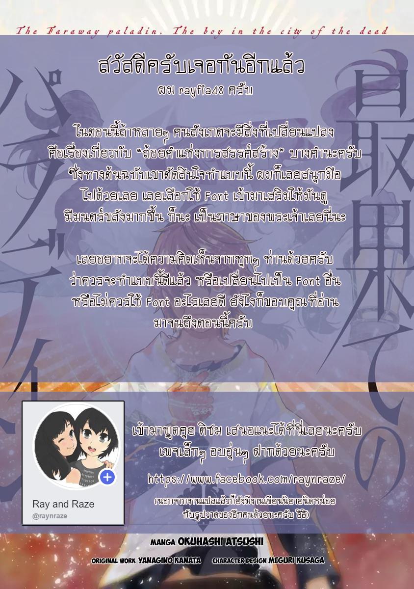 อ่านการ์ตูน Saihate no Paladin ตอนที่ 4 หน้าที่ 49