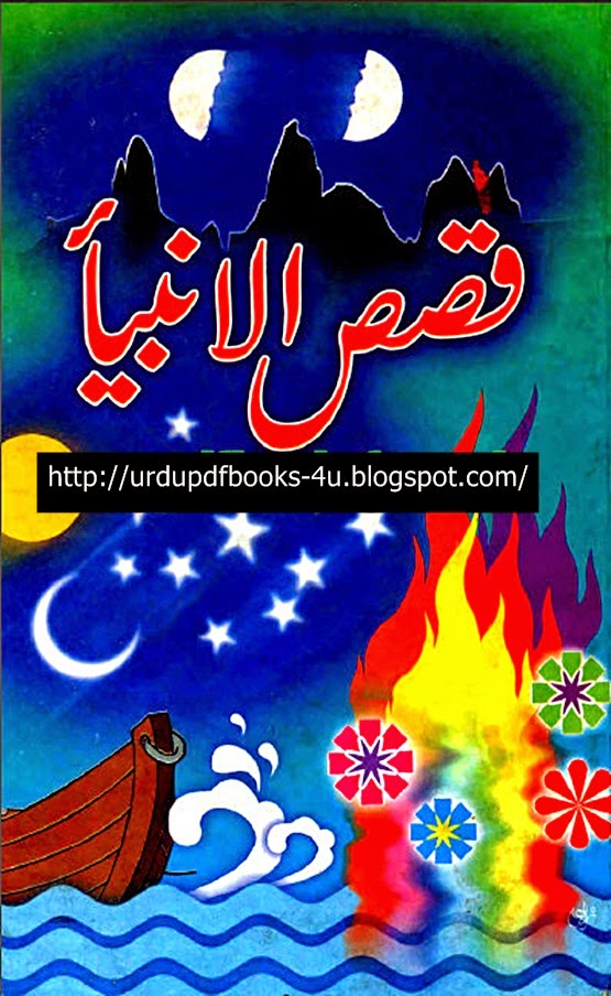 Qasas ul Anbiya urdu kitab
