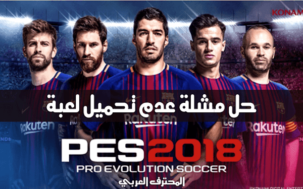 تحميل لعبة PES 18 للاندرويد pro evolution soccer