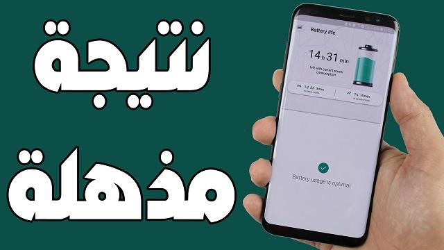 أضف هذا التطبيق على هاتفك و تمتع بعمر أطول للبطارية # يستحق التحميل