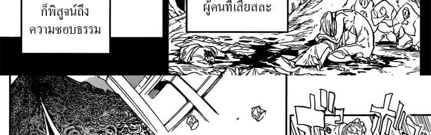 อ่านการ์ตูน The Promised Neverland ตอนที่ 149 หน้าที่ 81