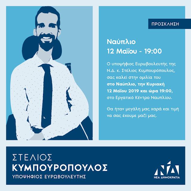 Ομιλία του υπ. ευρωβουλευτή ΝΔ Στέλιου Κυμπουρόπουλου στο Ναύπλιο