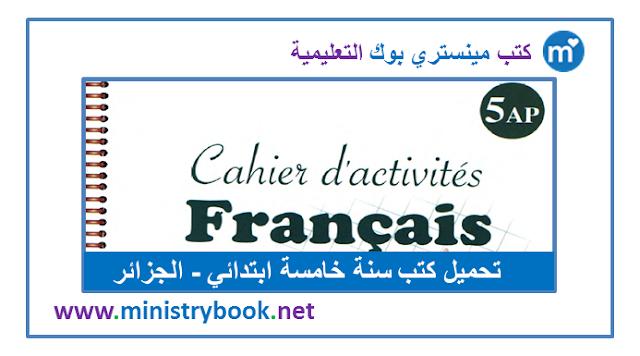 كراس النشاطات في اللغة الفرنسية للسنة الخامسة ابتدائي 2020-2021-2022-2023