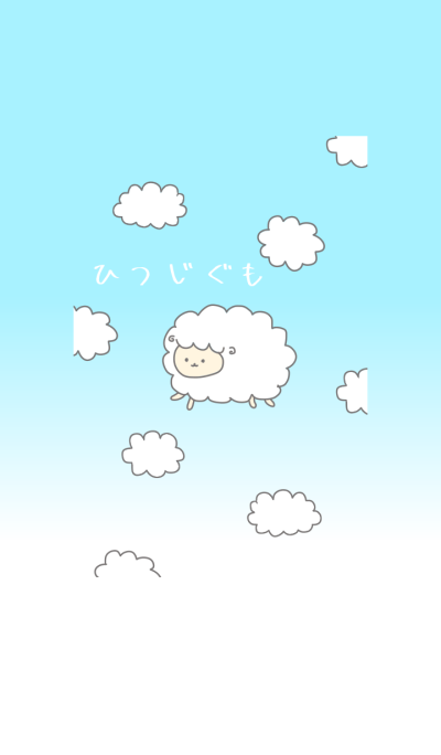 Sheep cloud