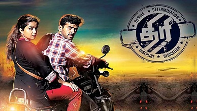 Thiri HD (2017) Movie Watch Online