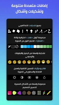 تحميل اخر إصدار من تطبيق الكتابة على الصور بخطوط عربية متنوعة لهواتف أندرويد