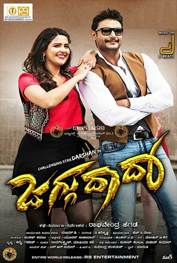 Jaggu Dada 2016 Dual Audio Hindi Full Movie Download
