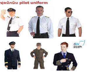 อยากสอบนักบินความรู้ทั่วไปเกี่ยวกับการบินและมาลองทำแนวข้อสอบความรู้ทั่วไปด้านการบินพร้อมเฉลย