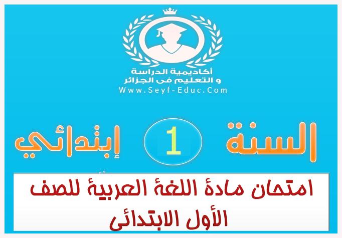 امتحان مادة اللغة العربية سنة أولي ابتدائي الجيل الثاني