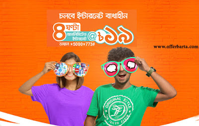 4 Hour Unlimited Internet Only 19TK Banglalink New Offer 2017 - Offerbarta.com