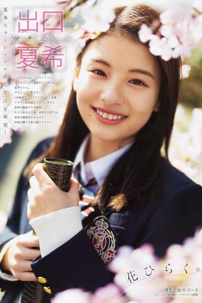 Natsuki Deguchi 出口夏希, Young Magazine 2020 No.17 (ヤングマガジン 2020年17号)