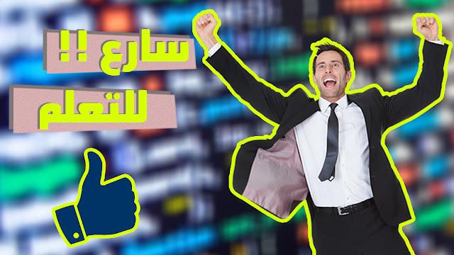موقع سيفيدك من دون شك في تعلم لغات البرمجة بالعربية مجانا
