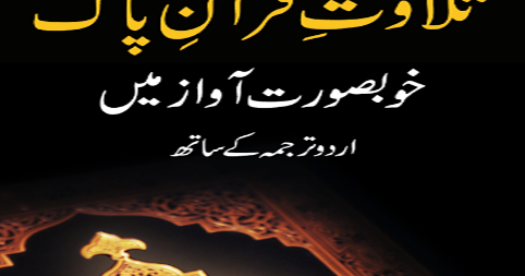 Listen Complete Quran with Urdu Translation in www.wahid.com