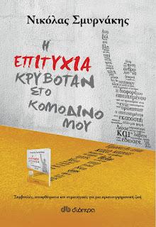https://www.dioptra.gr/Vivlio/559/710/I-epituxia-kruvotan-sto-komodino-mou/