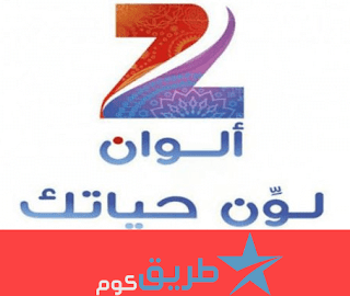 تردد قناة زي الوان مباشر تردد zee alwan 2018 نايل سات عرب سات