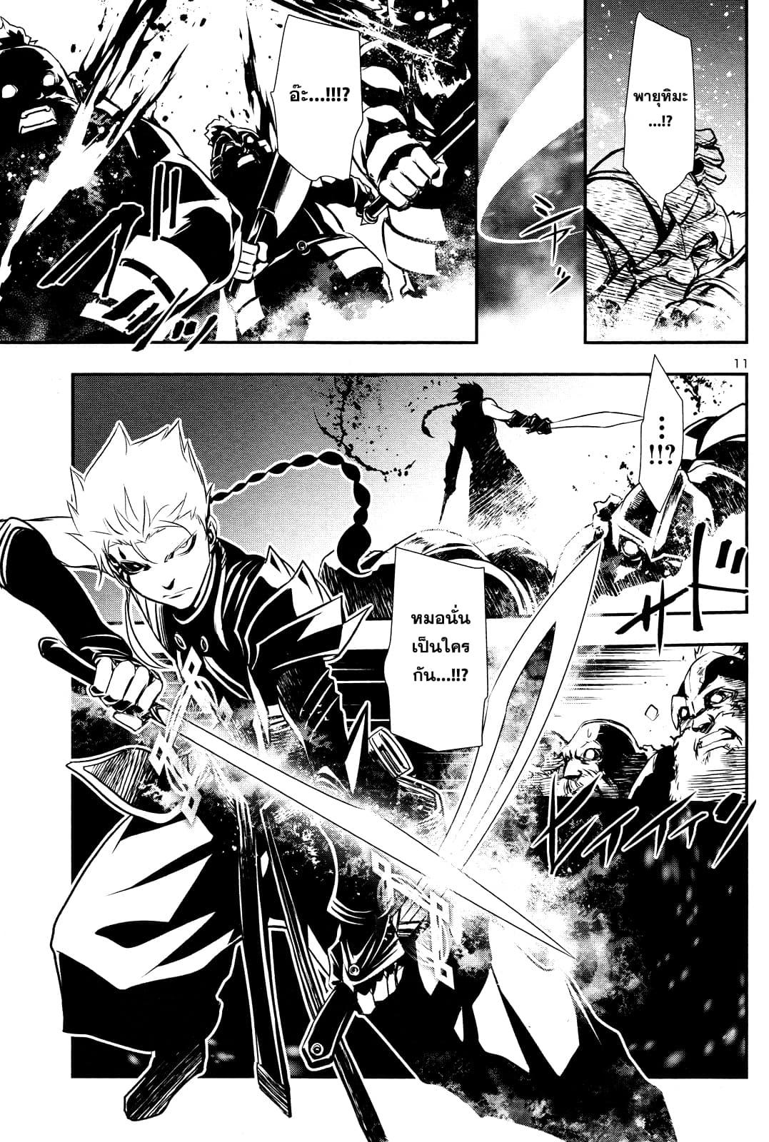 อ่านการ์ตูน Shinju no Nectar ตอนที่ 12 หน้าที่ 11