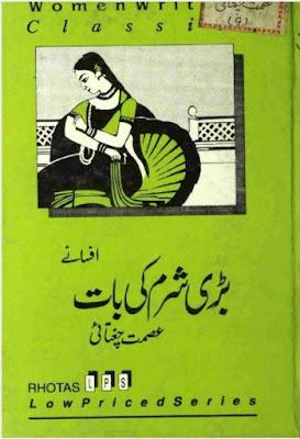 Naqabil e Zikr By Bano Qudsia