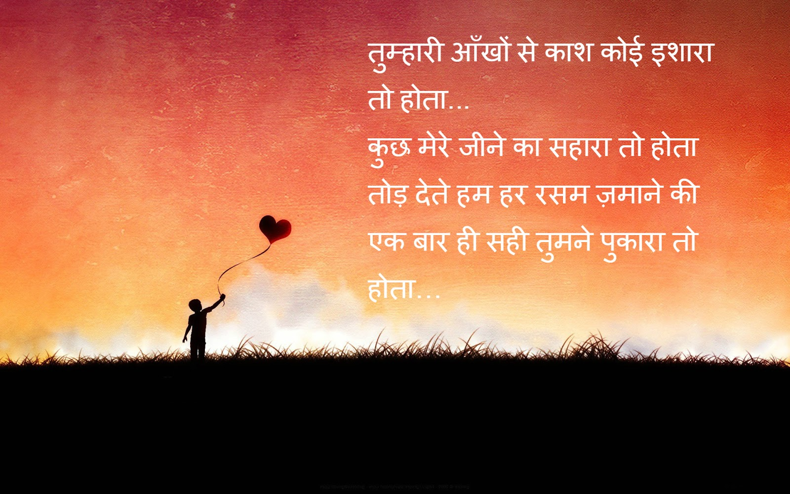 Sad Love Good Morning Wallpaper : Shayari Urdu Images,urdu shayari with picture,urdu shayari wallpaper,love shayari urdu,sad love ...