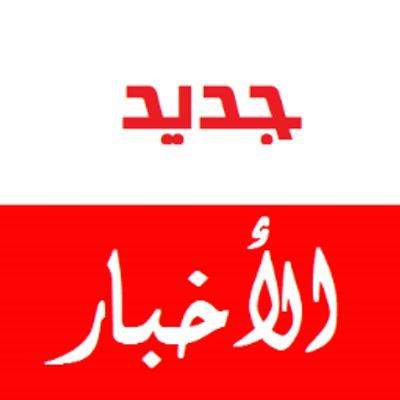 اخبار مصر اليوم الاربعاء 22-6-2016 ، الصحف المصريه الاخبار العاجله اليوم الاربعاء 22 يونيو 201