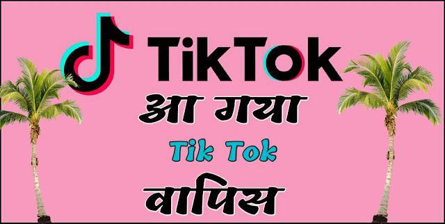 Tik Tok App Canned Ban हो गया आजाद  Tik Tok remove ban Tik Tok