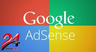 تعديل البيانات الشخصية وتغير العنوان فى حساب جوجل ادسنس : وتفعيل الحساب بشكل صحيح