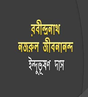 রবীন্দ্রনাথ নজরুল জীবনানন্দ - ইন্দুভূষণ দাস Rabindro Nazrul Jibonanondro by Endro Vushon Das