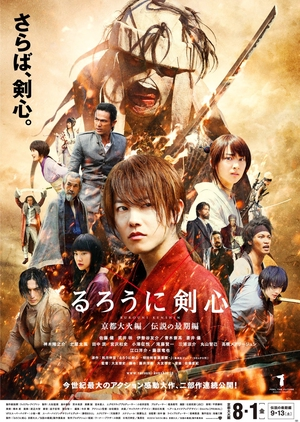 Rurouni Kenshin: Kyoto Inferno (Movie 02) BD