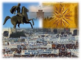 Μακεδονία: Ο καλός, ο κακός, ο άχρηστος και ο...;