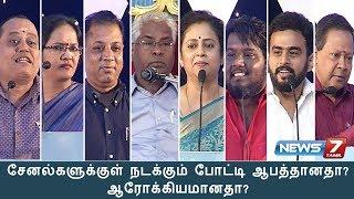 Sirappu Pattimandram 04-01-2018 News 7 Tamil