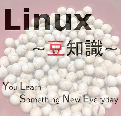Linux豆知識
