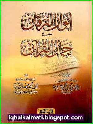 Anwar ul Furqan Urdu Sharah