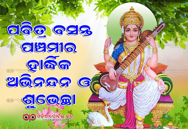 Download free Wallpapers of Vasant Panchami, Saraswati Puja, Sri Panchami Odia Wallpaper, Saraswati Puja Oriya Odia Scrap, Greetings, eCards, Scraps, Facebook Cover Photos, Facebook Comment photos, WhatsApp Hike Telegram photos, ecards, greeting cards, odia language scraps, Goddess Saraswati photos, pictures and image galleries, happy saraswati puja wallpaper, Messages and Vasant Panchami SMS, Wishes, high resolution hd photos, hq wallpapers download .jpg, .jpeg, .png, .bmp