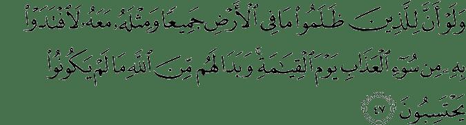 Surat Az-Zumar ayat 47