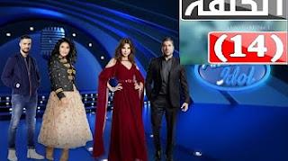 برنامج اراب ايدول الحلقة 14 الرابعه عشر 7-1-2017 arab idol