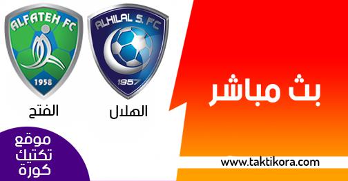 مشاهدة مباراة الهلال والفتح بث مباشر لايف 04-02-2019 الدوري السعودي
