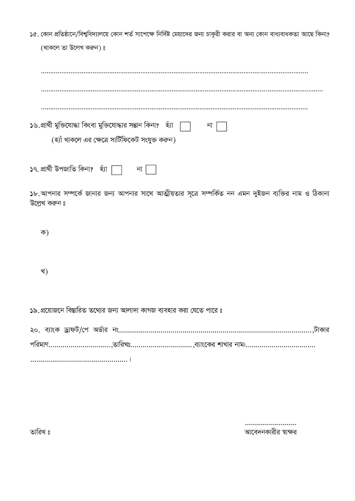 Patuakhali Science and Technology University (PSTU) Job Application Form