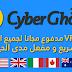 تحميل وتثبيت CyberGhost vpn مفعل مدى الحياة